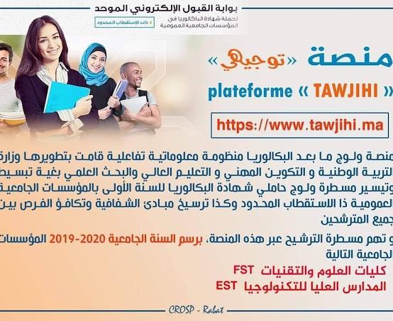 ANNONCE INSCRIPTION EST Laâyoune 2019/2020