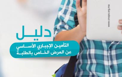التغطية الصحية الخاصة بالطلبة