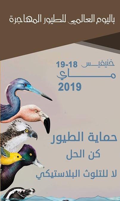 الإحتفال باليوم العالمي للطيور المهاجرة