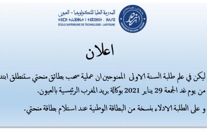 إعلان لطلبة السنة الأولى الممنوحين