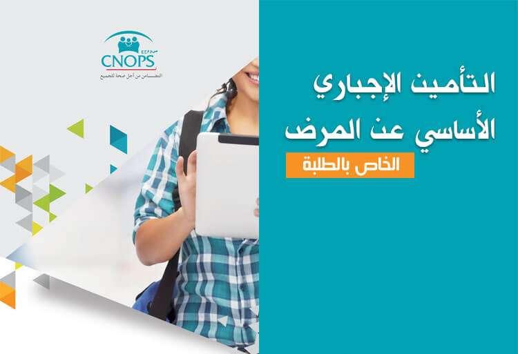 Assurance Maladie Obligatoir de bases des étudiants – AMO 2020-2021